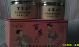 [正品包邮]纤之琳百草王 中药排毒美白袪斑套装(日晚霜)+洗面奶